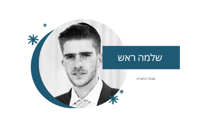 שלמה ראש - מנהל חברת BIZZT