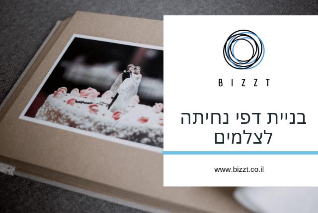 בניית דפי נחיתה לצלמים - BIZZT