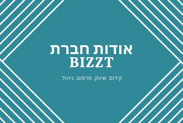 """אודות חברת bizzt - ביזט בע""""מ"""