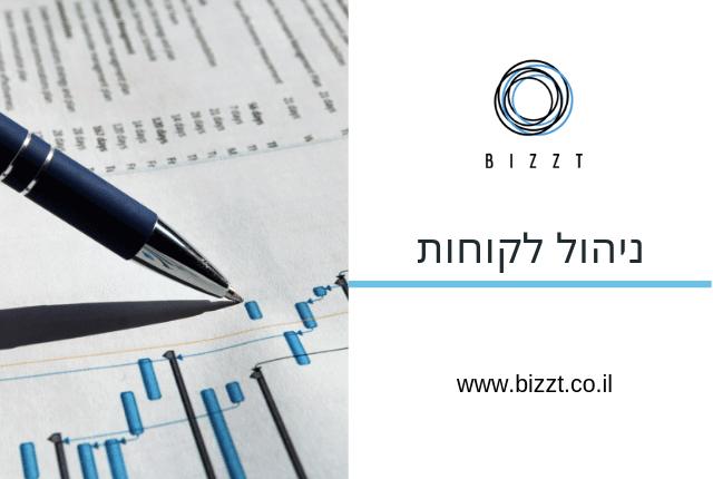 ניהול לקוחות - BIZZT