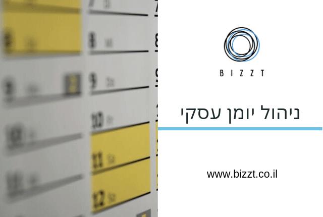 ניהול יומן עסקי - BIZZT