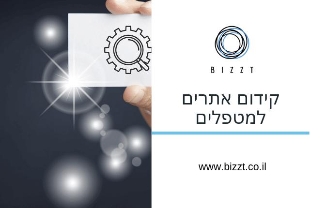 קידום אתרים למטפלים - BIZZT