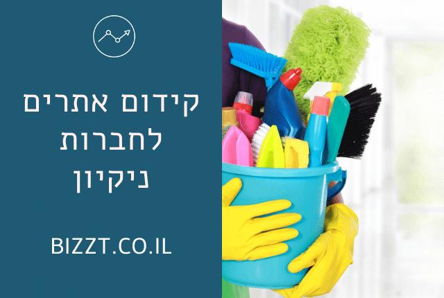 קידום אתרים לחברות ניקיון - BIZZT