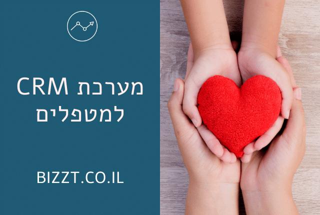 מערכת CRM למטפלים - BIZZT
