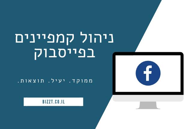 ניהול קמפיינים בפייסבוק | BIZZT