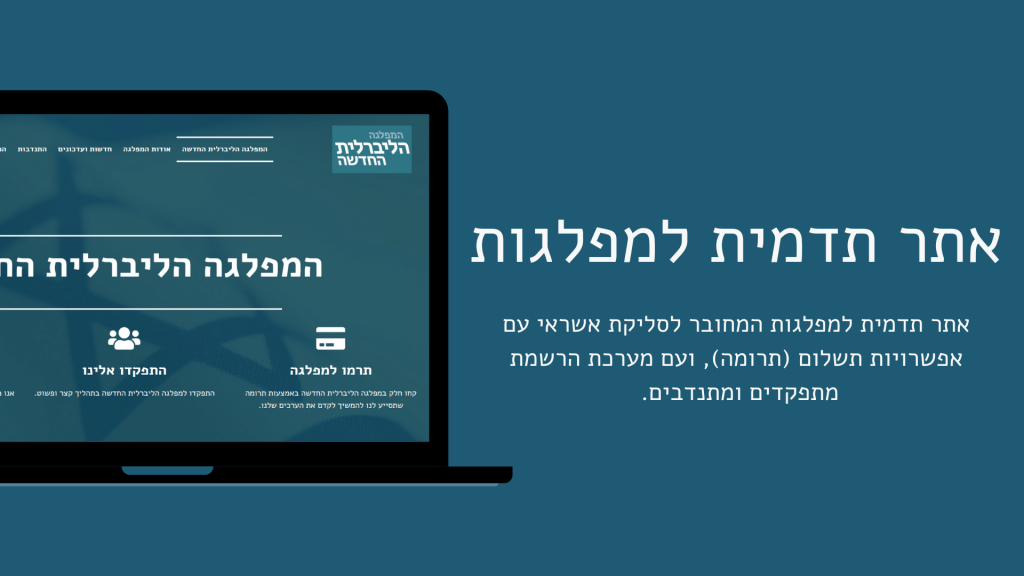 בניית אתר תדמית למפלגות - BIZZT
