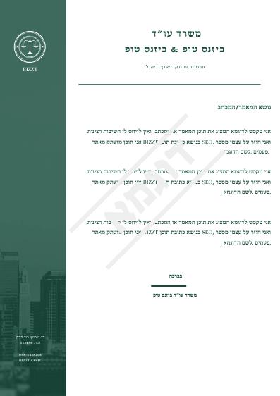 עיצוב נייר מכתבים לעורך דין - BIZZT