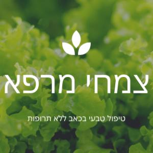 תמונת נושא לפייסבוק צמחי מרפא - BIZZT