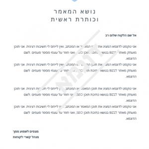 עיצוב נייר מכתבים תכלת מעוצב - BIZZT