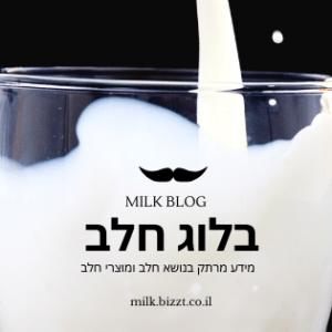 באנר לבלוג חלבי - BIZZT