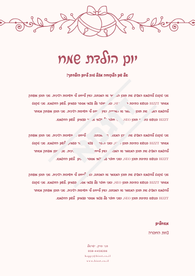 נייר מכתבים יום הולדת - BIZZT