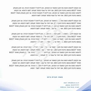 נייר מכתב לדפוס וספרים - ביזנס טופ