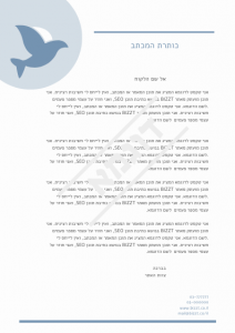 מכתב רשמי של נייר למטפלים - ביזנס טופ