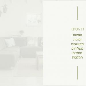 כרטיסי ביקור לחנות רהיטים - BIZZT