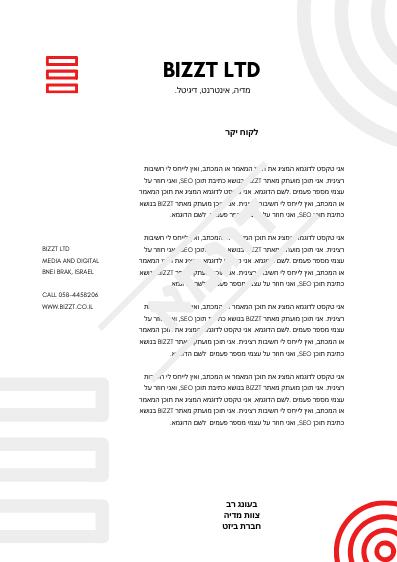 עיצוב נייר מכתבים לגרפיקאים - ביזנס טופ