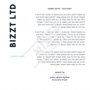 מסמך מרשים ללקוחות - BIZZT