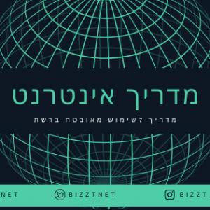 באנר לבלוג אינטרנט - BIZZT