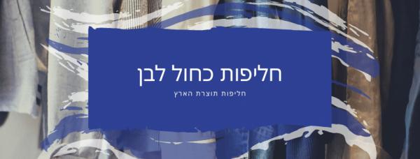 תמונת נושא לפייסבוק חליפות תוצרת הארץ - BIZZT