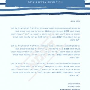 סגנון מצויר של מכתב מסמכים - ביזט