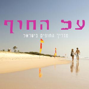 באנר לבלוג חוף הים - BIZZT