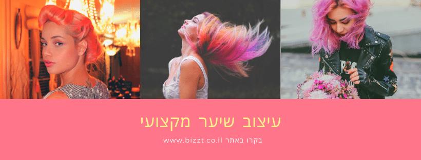 תמונת נושא לפייסבוק עיצוב שיער - BIZZT