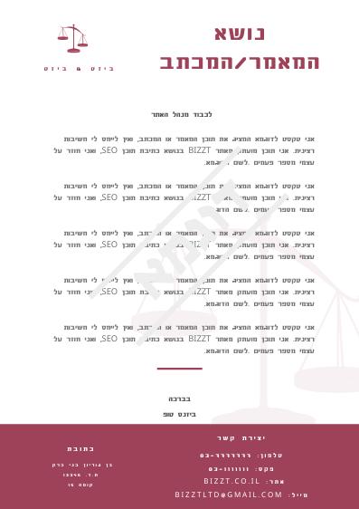 עיצוב נייר מכתבים לעורך דין רשמי - BIZZT