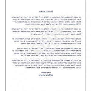 נייר מסמך רשמי ויפה - BIZZT