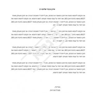 מסמך חלק למכתבים ועיצובים פנימיים - ביזנס טופ