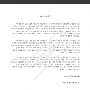 עיצוב נייר מכתבים למספרות וספרים - ביזט