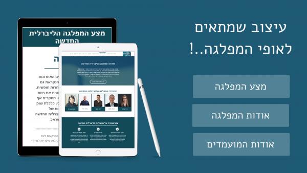 בניית אתר תדמית למפלגות לטאבלט - BIZZT