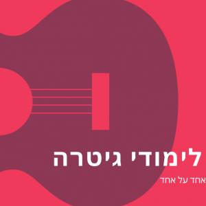 כרטיסי ביקור ללימודי גיטרה- BIZZT