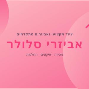 כרטיסי ביקור לחנות סלולר - BIZZT