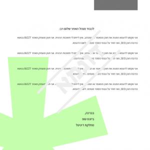 נייר מכתבים עסקי - ביזט