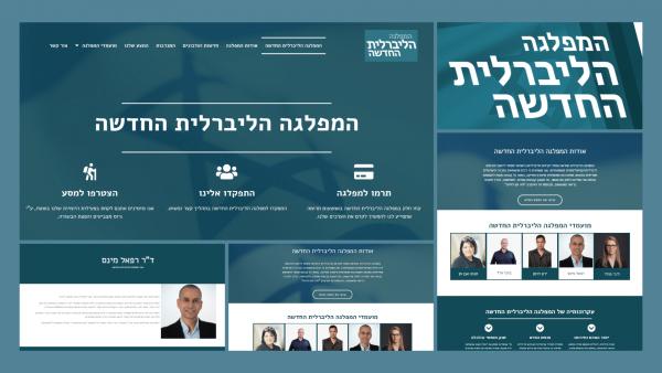 בניית אתר תדמית למפלגות גלריה - BIZZT