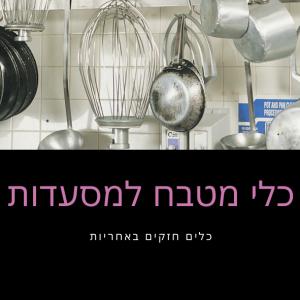 כרטיסי ביקור לכלי מטבח - BIZZT