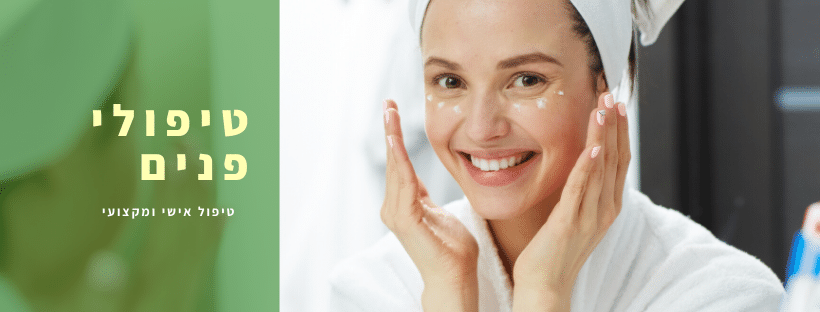 תמונת נושא לפייסבוק טיפול פנים - BIZZT