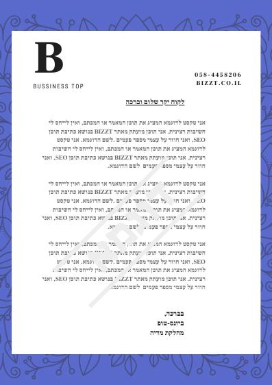 מסמך מכתב לעסק - BIZZT