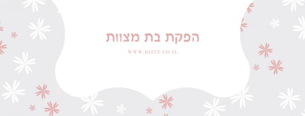 תמונת נושא לפייסבוק הפקת בת מצוות - BIZZT