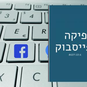 גרפיקה לפייסבוק
