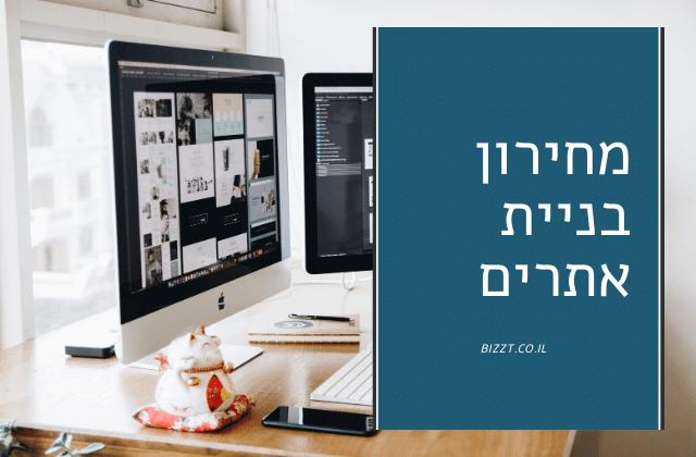 מחירון בניית אתרים - BIZZT