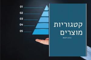 קטגוריות מוצרים - BIZZT