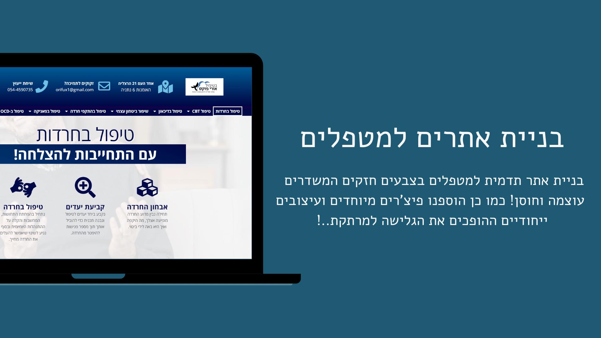 בניית אתרים למטפלים - BIZZT