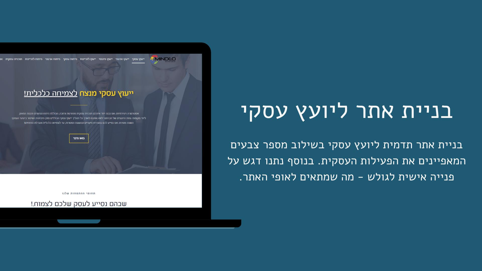 בניית אתר ליועץ עסקי | BIZZT