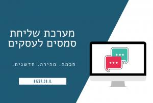 מערכת שליחת סמסים לעסקים |BIZZT