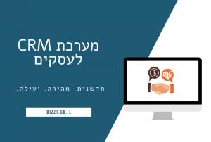 מערכת CRM לעסקים | BIZZT
