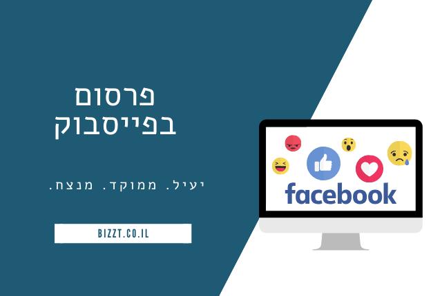 פרסום בפייסבוק | BIZZT