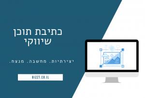 כתיבת תוכן | BIZZT