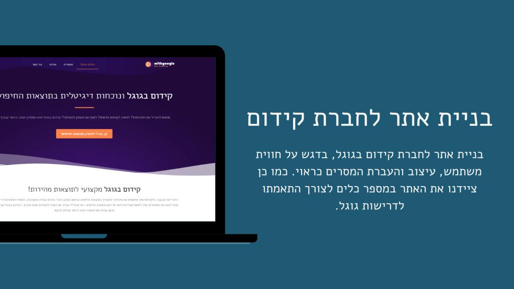 בניית אתר לחברת קידום | BIZZT
