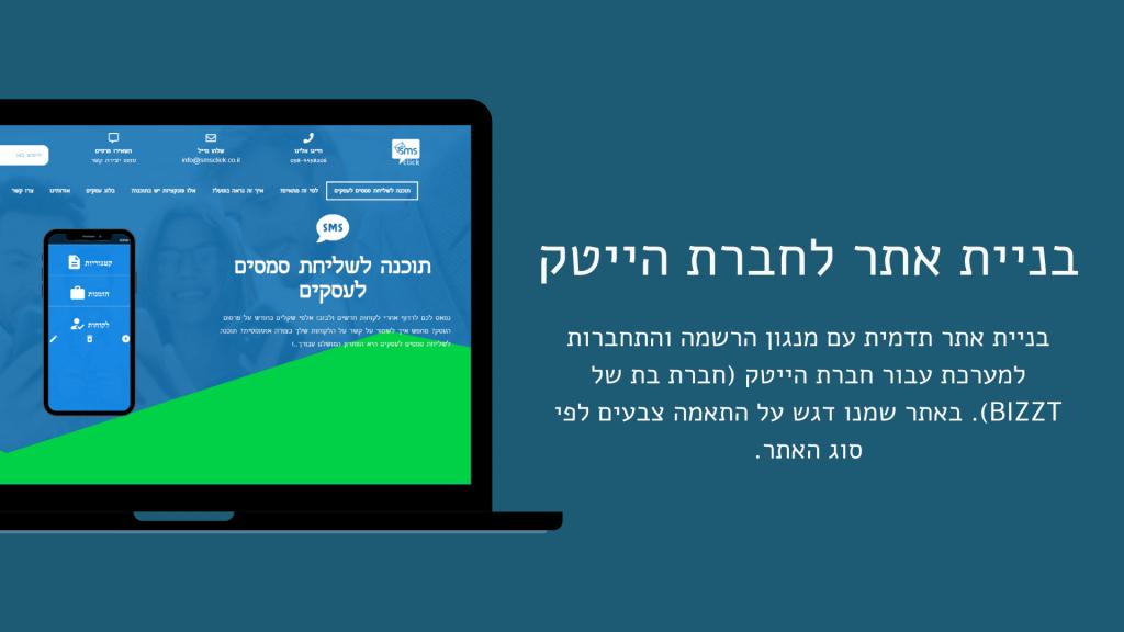 בניית אתר לחברת הייטק | BIZZT
