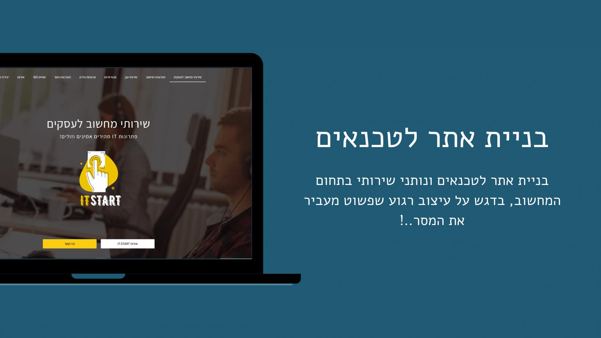 בניית אתר לטכנאים | BIZZT
